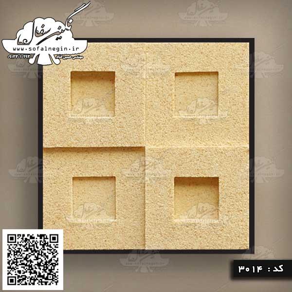 تابلو سنگهای دکوراتیو سنگ مصنوعی کد 3014