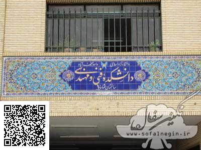 کاشی هفت رنگ و معرق , سردر دانشگاه فنی مهندسی ساختمان شماره ۱ دانشگاه نجف آباد , سفال