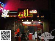 الإغاثات الفخاریه- المطعم الطلائیه-۰۶