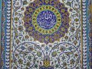 جامعه آزاد الإسلامیه فرع نجف آباد-۰۶