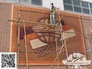 L'entreprise du Sucre Naghsh-e-Jahan
