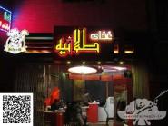 Talaeiye restaurant with cubism design-06